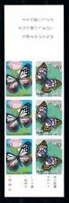 [71064] Japan 1987 Insects Butterflies Booklet MNH