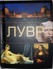 Nouveaux Miniatures russes Guide du Louvre Reproductions de peinture d'art