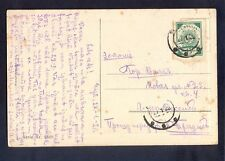 Latvia, 1920, Art card from Riga to Valka with two provisory cancels on Nr: 18