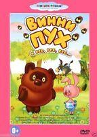 Winnie the Pooh (Винни-Пух и все, все, все...) (DVD, 1969-1972, Remastered)