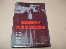 TAKEDA SOKAKU AND DAITO-RYU AIKI JUJUTSU SON TOKIMUNE OKAMOTO SEIGO HISA TAKUMA
