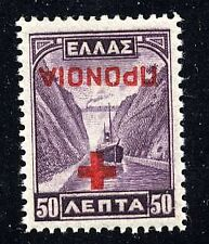 Greece 1937 Red Cross Stamp With Inverted Overprint!