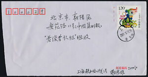 China PR 3647 on commercial cover - Year of the Rat