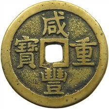 CHINA EMPIRE 10 CASH Xian Feng Zhong Bao #t75 255