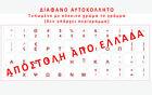 GREEK TRANSPARENT RED COLOR STICKER KEYBOARD FROM Greece EU