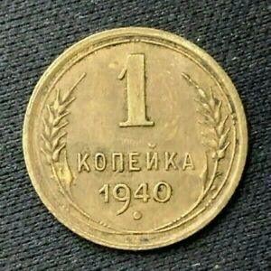 1940 Russia 1 Kopeck coin AU +  aluminum bronze   #B394
