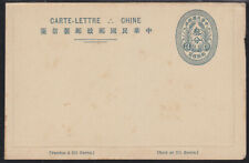CHINA  REPUBLIC  MINT  STAMPED  LETTER  CARD  1919  HAN #9             F