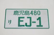 GREEN EJ1 JAPANESE LICENSE PLATE TAG JDM 92-95 CIVIC 2 DOOR COUPE