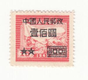 China East 1949. Train. 15$. Overprint 100$. MNH. NG as issued.