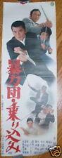 BORYUKUDAN Meiko Kaji Akira Kobayashi Japan '71 original movie poster