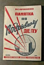 Vintage Russian Soviet military manual 1933 explosion demolition bomber guide