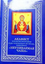 Akathist of the Mother of God Inexhaustible Cup, Book in Russian