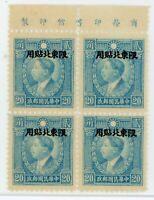 China 1947 Northeast 20¢ Martyr Inscription Block MNH K61 ⭐⭐⭐⭐⭐⭐