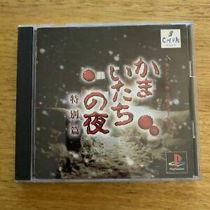 Kamaitachi no Yoru Tokubetsu-hen - Playstation PS1 NTSC-J Japan 1998 Game