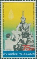 Thailand 1980 SG1051 75s King Prajadhipok Monument MNH