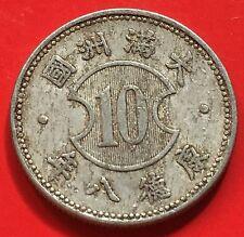 China Manchoukuo Japanese Puppet State 1 Jiao 1941 康德八年
