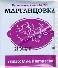 "Fertilizer and universal antiseptic ""Marganchovka""10g."