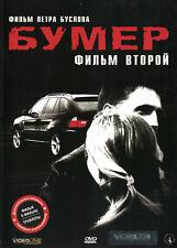 DVD russische  Бумер - 2 / Bumer - 2