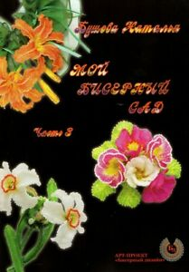 My Beaded Garden Part 3 Step-by-step Beading Flowers Beads Russian Magazine