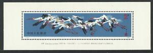 CHINA 1986 CRANES FLYING MINI SHEET MINT