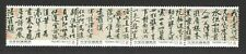REP. OF CHINA TAIWAN 2019 CALLIGRAPHY BY HUANG TING CHIEN STRIP OF 4 STAMPS MINT