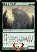 MTG AVACYN RESTORED CHINESE CRATERHOOF BEHEMOTH X1 NM CARD