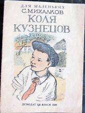 1939 Russia Children Book Sergey Mikhalkov Artist Kuznetsov КОЛЯ КУЗНЕЦОВ