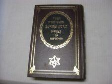 Hebrew NEW CHUMASH Jewish Torah with Prayers for Shabbat Sephardic LEBANESE JEWS