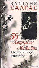 VASILIS SALEAS - 56 Latremenes Melodies / Greek Music 4 CD - Clarinet Master