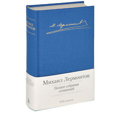 Михаил Лермонтов/The Complete Works of Mikhail Lermontov (Miniature Edition)