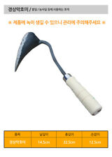 Korean Homi ; Effective Gardening Tool