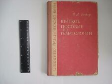 Doctor Library A brief guide to Hematology practitioner Russian book