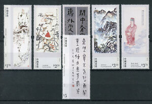 Hong Kong 2017 MNH Prof Jao Tsung-I Paintings & Calligraphy 6v Set Art Stamps