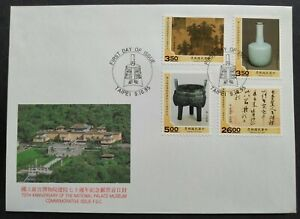 1995 Taiwan Antique 70th Anniv National Palace Museum Stamp FDC 台湾博物院七十周年纪念邮票首日封