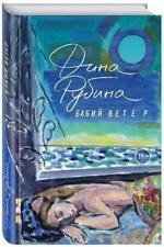 Babij veter von Dina Rubina (2017, Gebundene Ausgabe)
