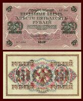 RUSSIA  Post Imperial  250 RUBLES 1917  EAGLE SWASTIKA UNC ***  >  p36