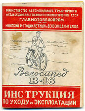 Russian Minsk Motorcycle & Cycle Plant Bicycle V-16 Manual Booklet 1955