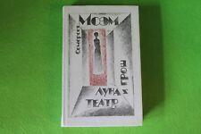 Сомерсет Моэм Луна и Грош Театр СССР 1982 Russian