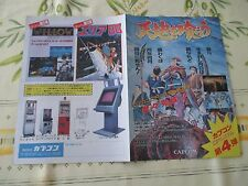 >> TENCHI WO KURAU DYNASTY WARS CAPCOM ORIGINAL JAPAN HANDBILL FLYER CHIRASHI <<