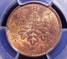 Japan 1 Sen 1936 (Showa Yr. 11) PCGS MS64 RB Verugated Pattern Nice Bronze Coin!