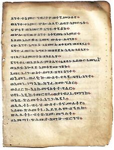 19TH CENTURY ETHIOPIAN PSALTER ON VELLUM:Qqc