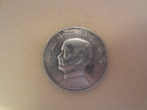 1934 CHINA JUNK SILVER DOLLAR COIN YEAR 23  $1