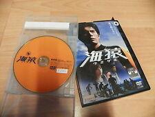 "Japanisch Kino Film ""SEEAFFE!""""UMIZARU"" mit HIdeaki Ito nur jap. Sound+U.T. rar!"