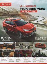 MG GS SUV car (made in China) _2018 Prospekt / Brochure