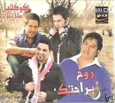 Salah Dakho, Husam, Zeyd, Haidar Cocktail: Rou7 B'rahtak, 3ady ~ Iraq Arabic CD
