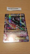 Japanese - 1st Edition - M Rayquaza EX - 062/078 RR - Holo - Pokemon Card - XY6