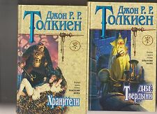 J R R Tolkien-The Fellowship of the Ring/The Two Towers(Russian)