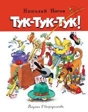 Tuk-Tuk-Tuk! Nosov N. Children's Book In Russian. Hardcover