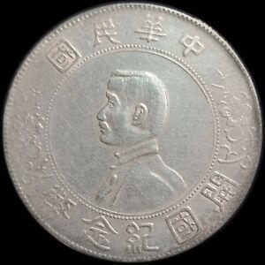 Republic of China 1 Yuan 1912-1927 Memento : Birth of the Republic