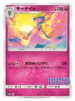 Pokemon Card JAPAN Gardevoir Illustrator Grand Prix SMP 408/SM-P PROMO Unused
